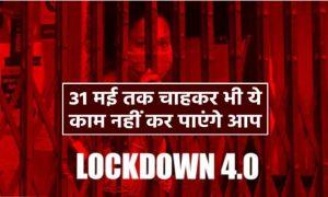 lockdown-4-0:-शाम-7-बजे-से-सुबह-7-बजे-तक-भूलकर-भी-ना-निकलें,-जानें-क्या-है-नई-गाइडलाइन
