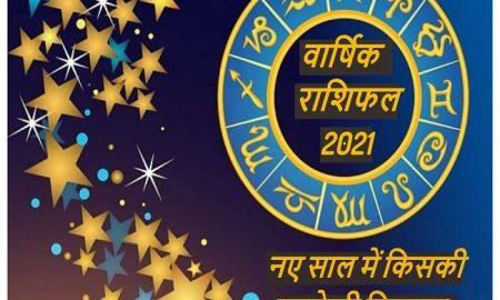 Rashifal 2021 साल 2021 में किसका सितारा होगा बुलंद पढ़ें मेष से मीन राशि तक का वार्षिक राशिफल