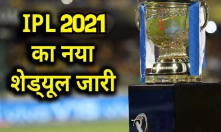 IPL2021